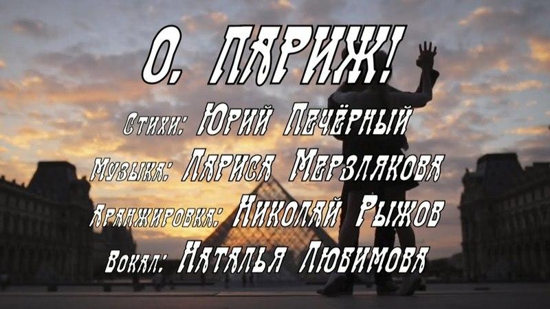 О. ПАРИЖ! - стихи: Ю.Печёрный, музыка: Л.Мерзлякова, вокал: Н.Любимова