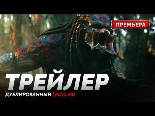 DUB | Трейлер: «Хищник» / «The Predator», 2018