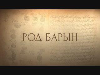 Карачи-беи. Выпуск 8. Род Барын