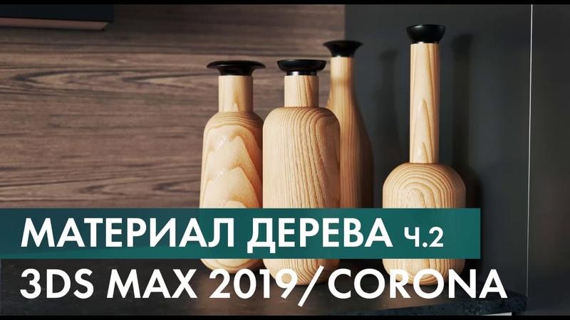 Материала процедурного дерева 3ds Max 2019 для Corona Renderer. ч2. Запекание.