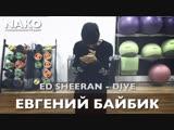 Евгений Байбик | Ed Sheeran - Dive | танцевальная студия NAKO