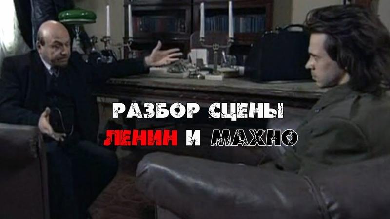 Ленин и Махно. Разбор сцены встречи. Продажи и переговоры. Девять жизней Нестора Махно сериал