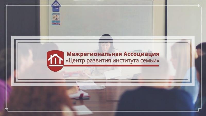 Межрегиональная Ассоциация Центр развития института семьи