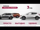 Максимально доступный способ стать владельцем автомобиля Nissan
