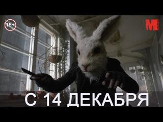Дублированный трейлер фильма «Полуночный человек»
