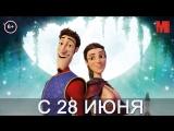 Дублированный трейлер фильма «Распрекрасный принц»
