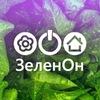 ЗеленОн - дом для цветов | Для рассады | Декор