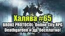 Халява 65 16 08 18 BROKE PROTOCOL Online City RPG Deathgarden и т д бесплатно