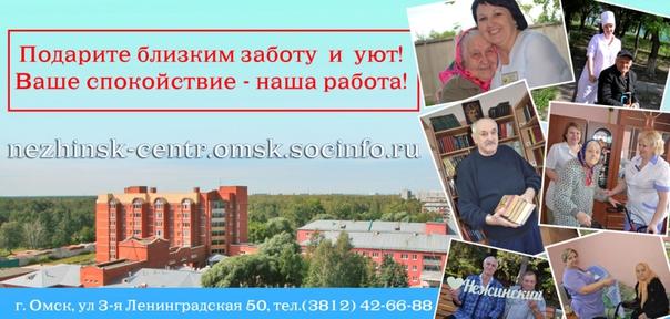 Нежинский дом престарелых омск вакансии панкрушихинский дом интернат для престарелых