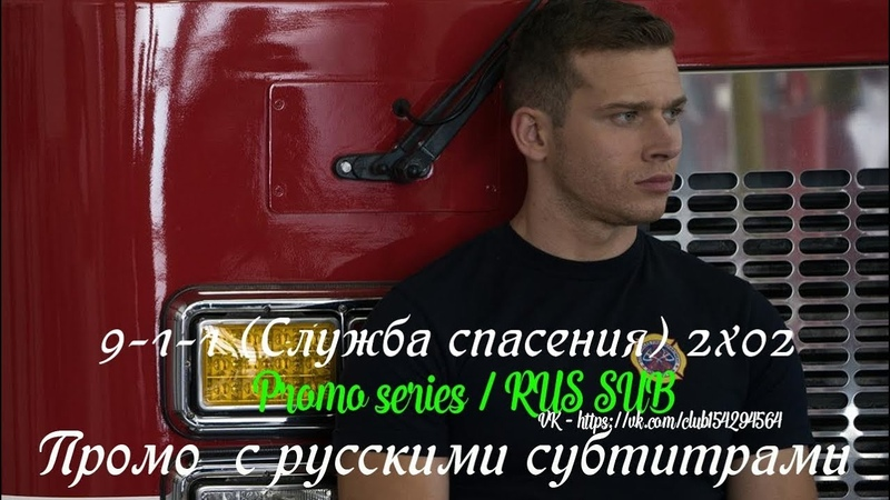 9-1-1 (Служба спасения) 2 сезон 2 серия - Промо с русскими субтитрами (Сериал 2018)