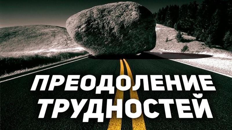 Мудрая Притча о Преодоление Трудностей - Мотивация