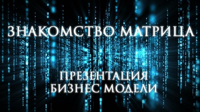 Знакомство Матрица. Презентация бизнес модели