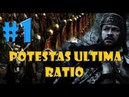 По воле сената и народа Рима. Potestas Ultima Ratio. [Серия 1]