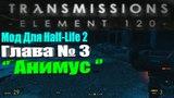 Transmissions Element 120