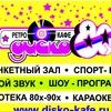 """Кафе """"Диско 80-х"""" Челябинск"""