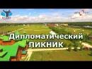 Встреча выпускников МГИМО Дипломатический пикник 21 07 18