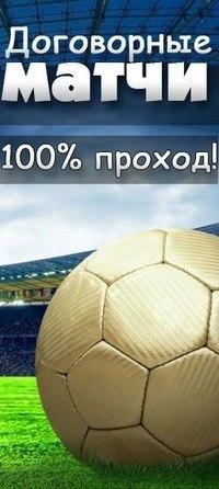 Договорные матчи футбол ставки
