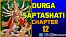 Phala Sruthi Durga Saptashati 12th Chapter Chandi Path Devi Mahatmyam
