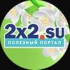 2x2.su - информационный портал Благовещенска