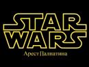 LEGO Star Wars Арест Палпатина