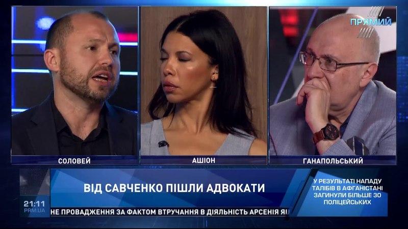 Адвокат Олег Соловей про відмову захищати Надію Савченко