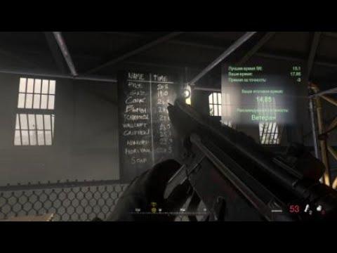Call of Duty: Modern Warfare полоса препядствий за 00.14.85