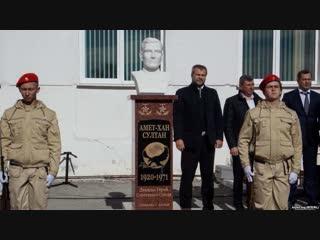 В алупкинской школе установили бюст Амет-Хана Султана