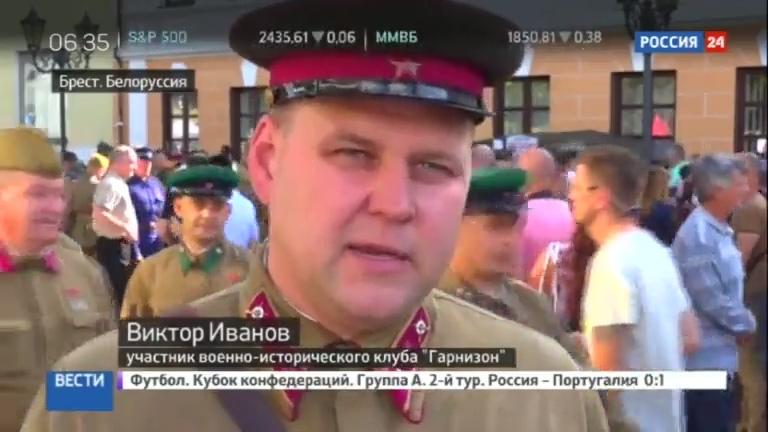 Новости на Россия 24 В Бресте состоялись памятные акции посвященные 22 июня 1941 года