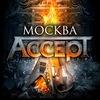 Accept | 28.04.2019 | Москва