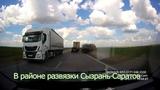 Грузовик на трассе Волгоград Сызрань