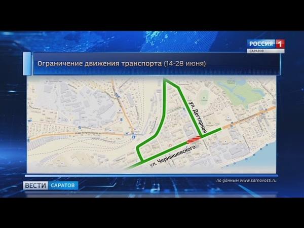 С сегодняшнего дня в Саратове на две недели ограничено движение на участке улицы Чернышевского