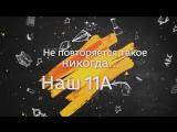 Не повторяется такое никогда - 11А (Фильм о классе)