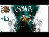 Call of Cthulhu (2018)#13 - Китобойная станция (Прохождение на русском(Без комментариев))