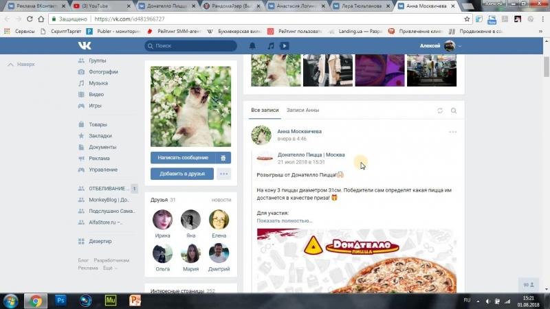 Розыгрыш 3-х пицц от Донателло » Freewka.com - Смотреть онлайн в хорощем качестве
