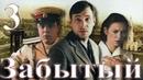 Забытый 3 серия 2011