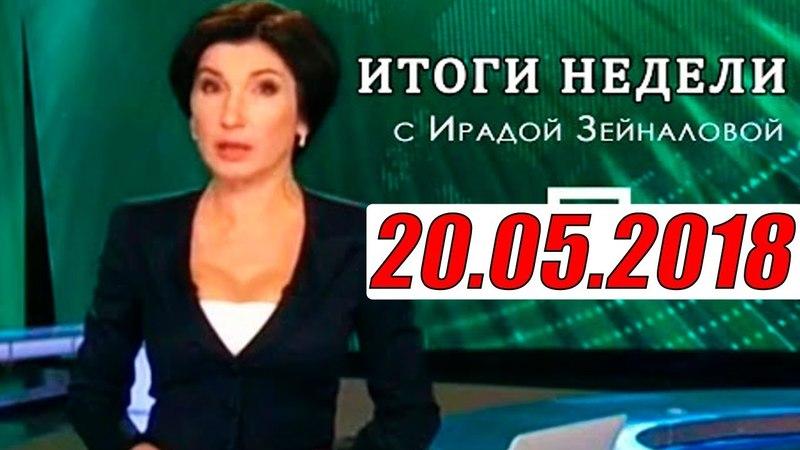 Итоги недели с Ирадой Зейналовой 20.05.2018