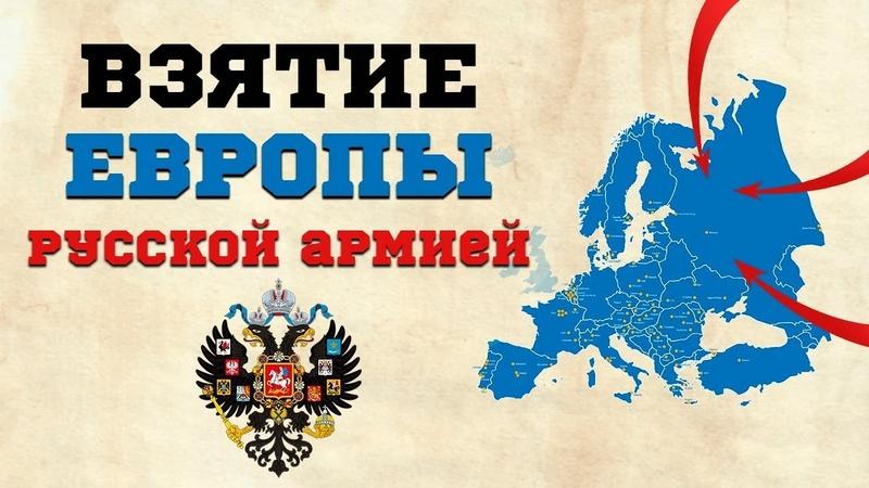 Какие европейские столицы были взяты русской армией Взгляд в прошлое