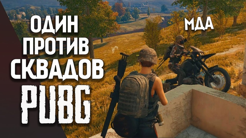 PUBG Один против Сквада - Бобер однако Battlegrounds 1440p