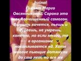 Папа Марго Овсянниковой в сторис 19.09.2018. Высказывания.