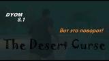 The Desert Curse (Пустынное проклятие) - Вот это поворот! DYOM 8.1