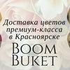 Доставка цветов Красноярск | BOOM BUKET |