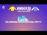 Ата-ана а  ам орлы    Ролик   Асыл арна (360p).mp4