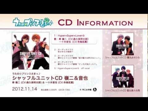うたの☆プリンスさまっ♪ CD INFORMATION 【2012.12.6】