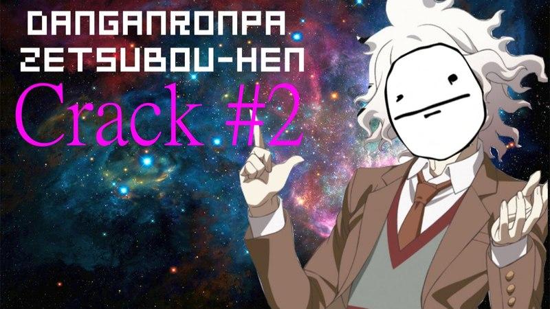 ❝ Danganronpa 3-Zetsubou-hen❞ ►ANIME CRACK 2