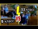 Сравнение 5 и 11 классов