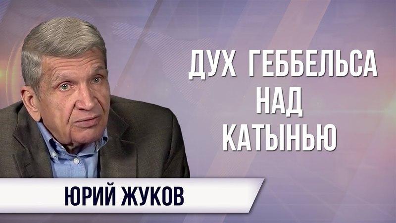 Юрий Жуков. Пора забыть о горбачёвской лжи и вспомнить о собственной гордости