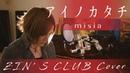 FULL/歌詞【男性が歌う】アイノカタチ feat.HIDE(GReeeeN) / MISIA (Acoustic Cover by ZIN'S CLUB)