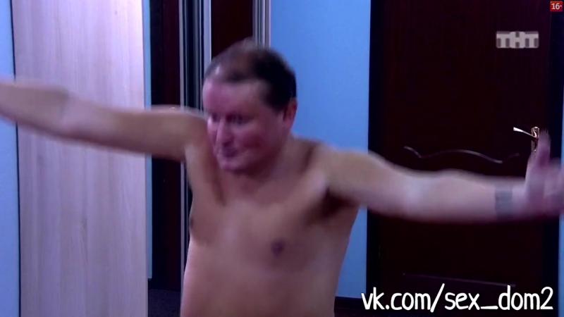 Голый Колян танцует перед Русланой