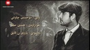 Mohsen chavoshi - ya khooneye koochik - kurdish subtitle