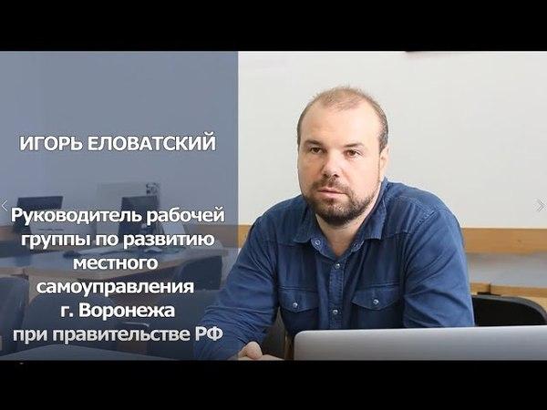 Возможно ли прямое народовластие Игорь Еловатский РТС